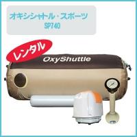 オキシシャトル・スポーツ SP-740