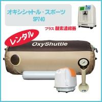 オキシシャトル・スポーツ SP-740+酸素濃縮器