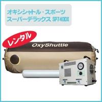 オキシシャトル・スポーツデラックス SP-740SDX