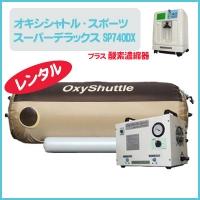 オキシシャトル・スポーツデラックス SP-740SDX+酸素濃縮器