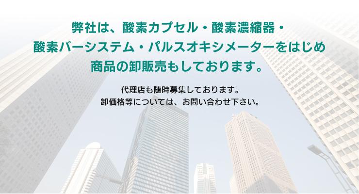 弊社は、酸素カプセル・酸素濃縮器・酸素バーシステム・パルスオキシメーターをはじめ商品の卸販売もしております。