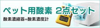 ペット用酸素2点セット酸素濃縮器、酸素濃度計