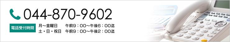 TEL044-870-9602