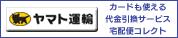 yamato-collect.jpg
