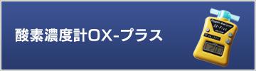 酸素濃度計OX-プラス